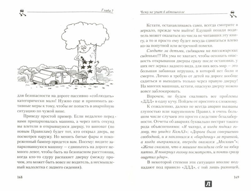 Иллюстрация 1 из 12 для 1000 практических советов автомобилисту на все случаи жизни - Александр Прозоров | Лабиринт - книги. Источник: Лабиринт