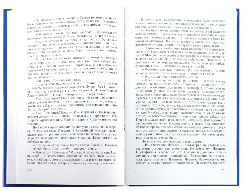 Иллюстрация 1 из 29 для Идиот - Федор Достоевский | Лабиринт - книги. Источник: Лабиринт