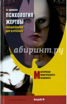 Психология жертвы. Сказкотерапия для взрослых
