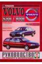Руководство по ремонту и эксплуатации Volvo S40/V40 бензин/дизель 1996-2004 гг.