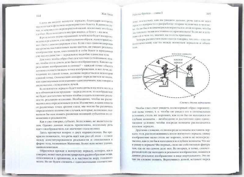 Иллюстрация 1 из 9 для Работы Фрейда по технике психоанализа (Семинар, Книга 1 (1953-1954)) - Жак Лакан | Лабиринт - книги. Источник: Лабиринт
