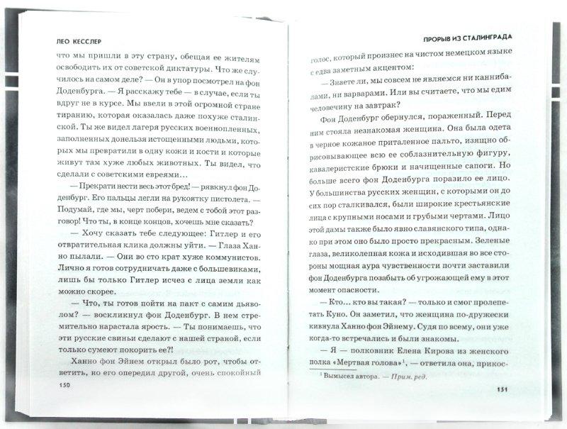 Иллюстрация 1 из 5 для Прорыв из Сталинграда - Лео Кесслер | Лабиринт - книги. Источник: Лабиринт