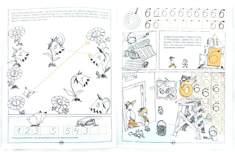 Иллюстрация 1 из 7 для Скоро школа. Пособие по подготовке детей (комплект) - Ахутина, Манелис, Пылаева, Хотылева   Лабиринт - книги. Источник: Лабиринт