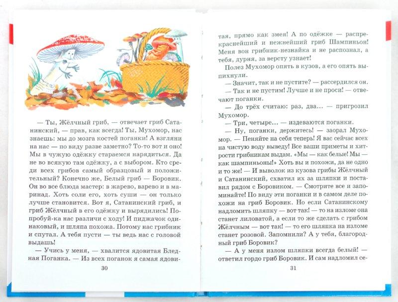 Иллюстрация 1 из 20 для Бюро лесных услуг - Николай Сладков | Лабиринт - книги. Источник: Лабиринт