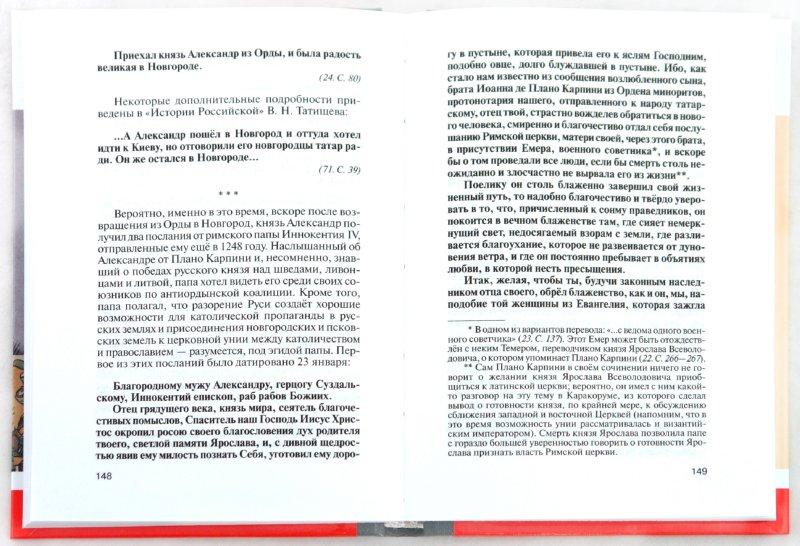 Иллюстрация 1 из 23 для Великий князь Александр Невский - Алексей Карпов | Лабиринт - книги. Источник: Лабиринт