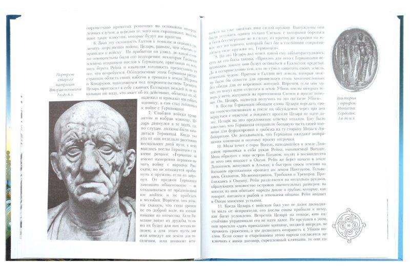 Иллюстрация 1 из 7 для История Галльской войны - Гай Цезарь | Лабиринт - книги. Источник: Лабиринт