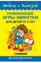 Джасмин Джулия Развивающие игры-минутки для детей от 5 лет