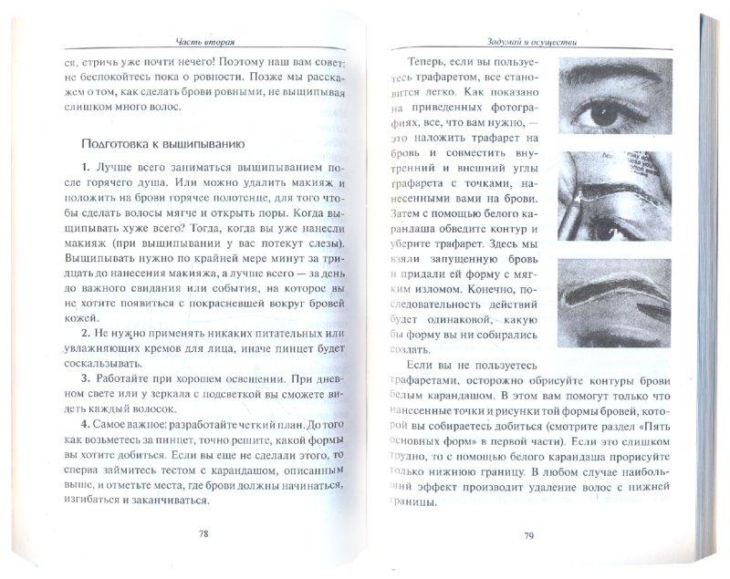Иллюстрация 1 из 20 для Идеальные брови и глаза - Паркер, Калеш | Лабиринт - книги. Источник: Лабиринт