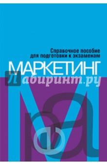 Издание предназначено в помощь при подготовке к экзамену и содержит информацию о маркетинговой деятельности, ориентированную на студентов экономических, инженерно-экономических и инженерных специальностей вузов Российской Федерации.
