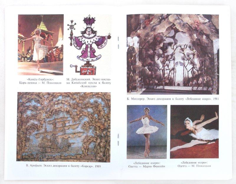 Иллюстрация 1 из 5 для Балеты - Полина Жемчугова   Лабиринт - книги. Источник: Лабиринт