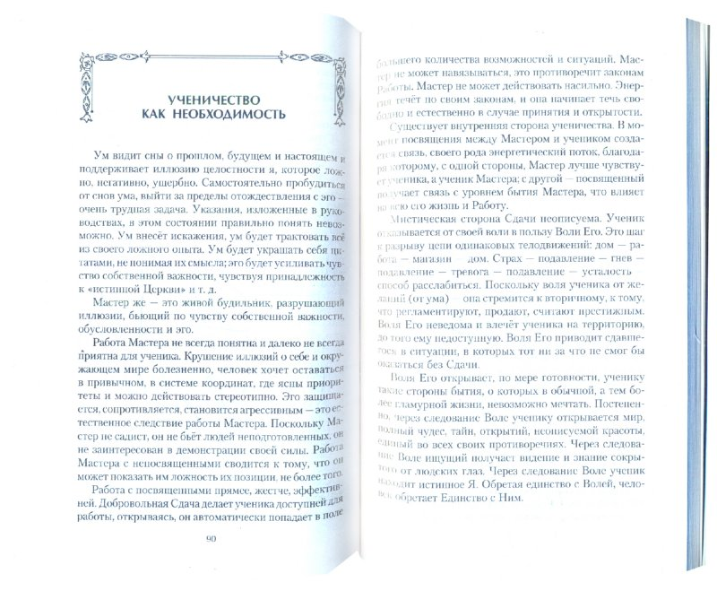 Иллюстрация 1 из 20 для Книга о духовной работе. Руководство для искателей Истины - Руслан Жуковец | Лабиринт - книги. Источник: Лабиринт