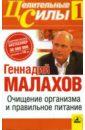Малахов Геннадий Петрович Целительные силы. Том 1. Очищение организма и правильное питание