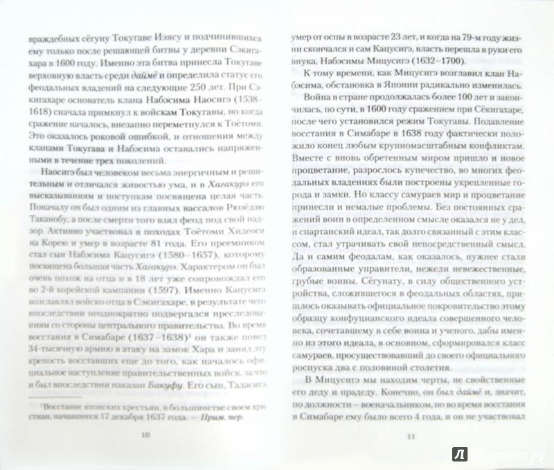 Иллюстрация 1 из 6 для Хагакурэ. Книга самурая - Ямамото Цунэтомо   Лабиринт - книги. Источник: Лабиринт