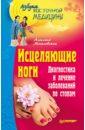 Исцеляющие ноги. Диагностика и лечение заболеваний по стопам, Могилевская Ангелина Павловна