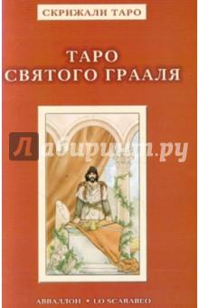 Таро Святого Грааля профет э архангел гавриил таинства святого грааля