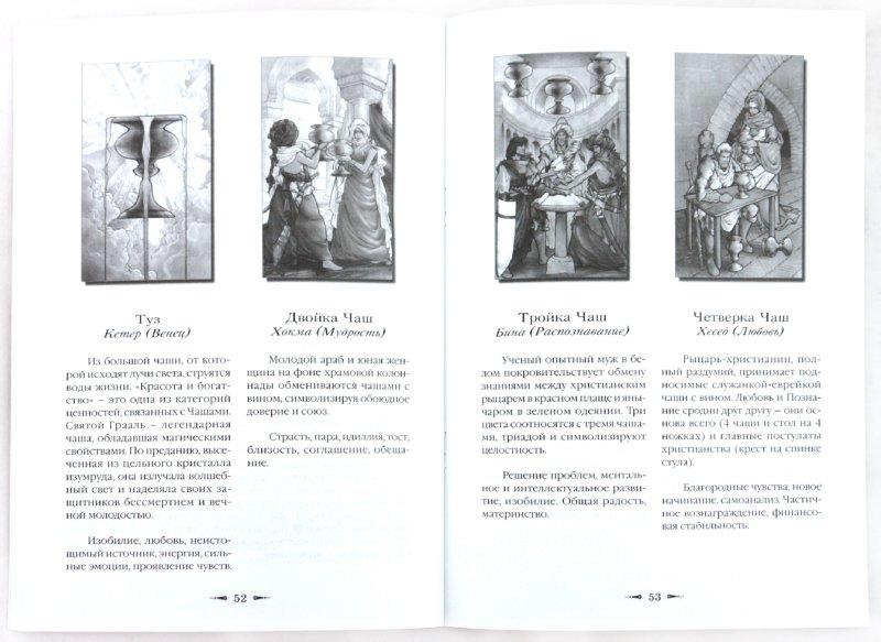 Иллюстрация 1 из 32 для Таро Святого Грааля - Алессио Бельторо | Лабиринт - книги. Источник: Лабиринт