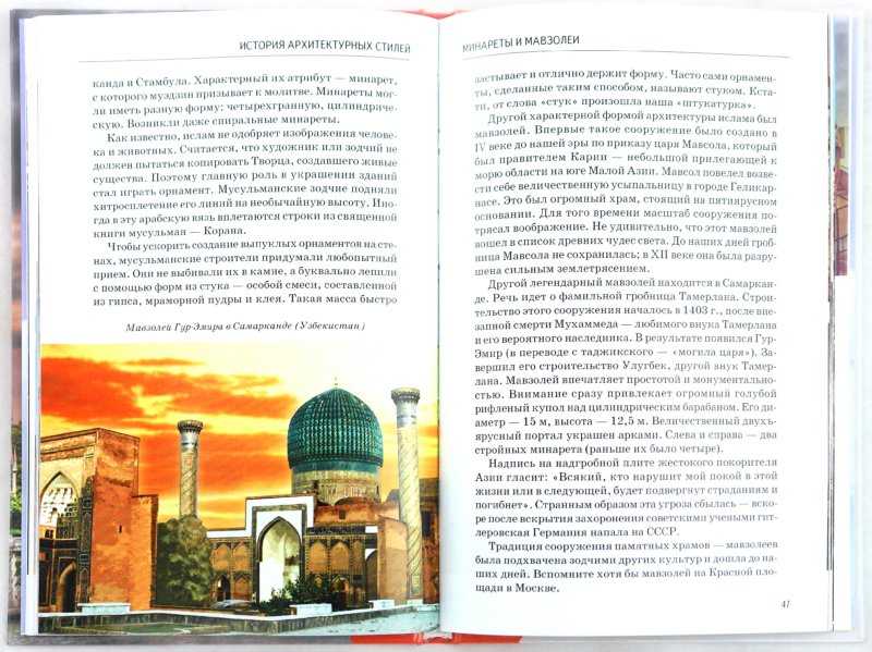 Иллюстрация 1 из 30 для История архитектурных стилей - Сергей Афонькин | Лабиринт - книги. Источник: Лабиринт