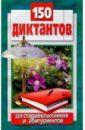 диктантов д/старшеклас. и абитуриентов