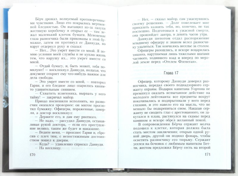 Иллюстрация 1 из 6 для Шпион - Джеймс Купер   Лабиринт - книги. Источник: Лабиринт