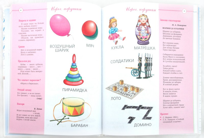 Иллюстрация 1 из 25 для Русский язык. От игры – к знаниям - Ларина, Резниченко | Лабиринт - книги. Источник: Лабиринт