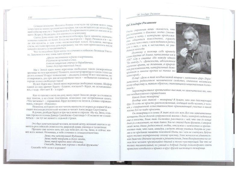 Иллюстрация 1 из 31 для Зяма - это же Гердт! (+DVD) | Лабиринт - книги. Источник: Лабиринт