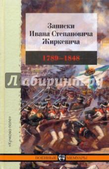 Записки Ивана Степановича Жиркевича. 1789-1848