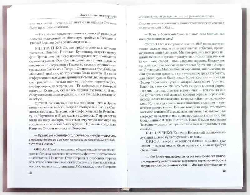 Иллюстрация 1 из 18 для Тайные страницы Великой Отечественной - Бондаренко, Ефимов | Лабиринт - книги. Источник: Лабиринт
