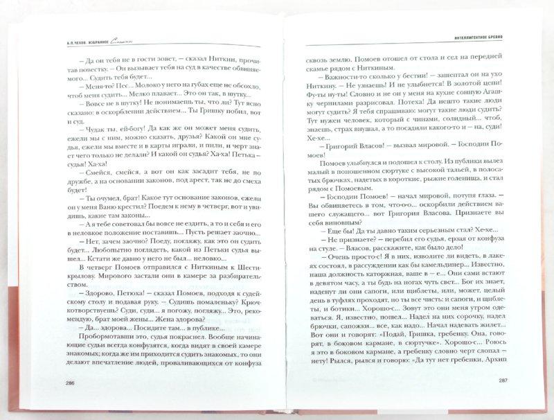 Иллюстрация 1 из 18 для Избранное. В 2 томах. Том 1. Смешное - Антон Чехов | Лабиринт - книги. Источник: Лабиринт