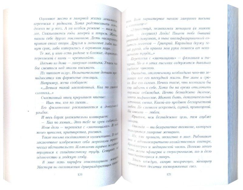 Иллюстрация 1 из 5 для Зона (Записки надзирателя) - Сергей Довлатов   Лабиринт - книги. Источник: Лабиринт