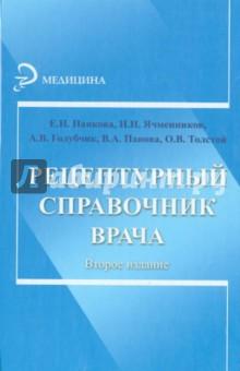 Рецептурный справочник врача лекарственные препараты
