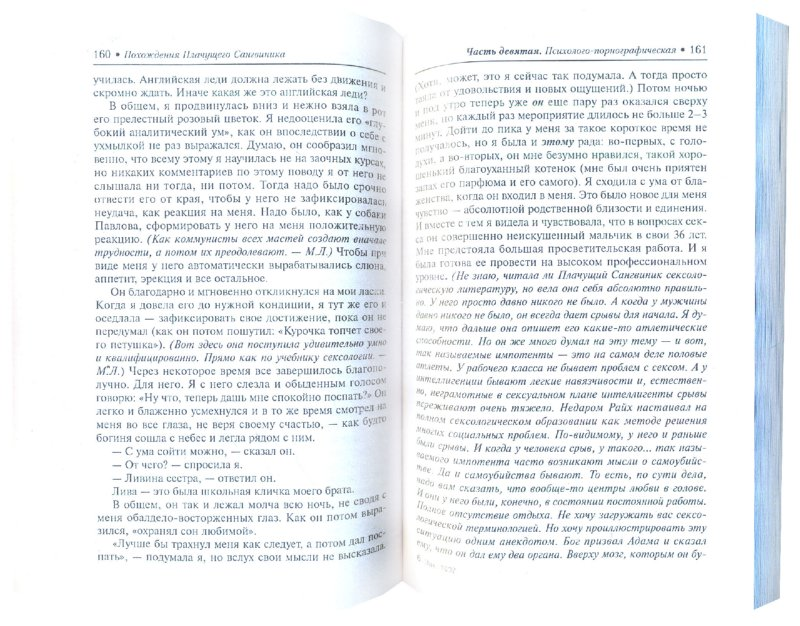 Иллюстрация 1 из 6 для Похождения Плачущего Сангвиника: Научный роман - Литвак, Плотник   Лабиринт - книги. Источник: Лабиринт