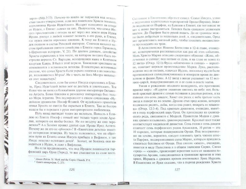 Иллюстрация 1 из 11 для Тайная миссия Христа - Игорь Семенов   Лабиринт - книги. Источник: Лабиринт