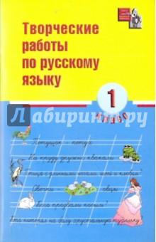 Русский язык. 1 класс. Творческие работы