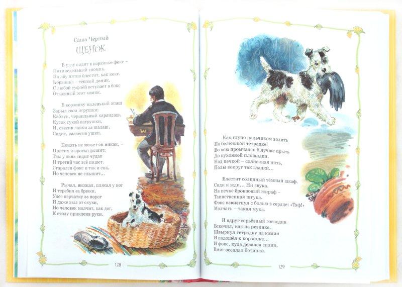 Иллюстрация 1 из 31 для Хрестоматия для начальной школы (от 7 до 9 лет)   Лабиринт - книги. Источник: Лабиринт