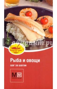 Вкусно очень. Рыба и овощи