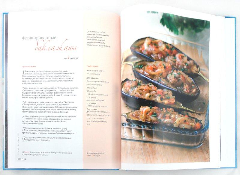 Иллюстрация 1 из 25 для Любимые греческие блюда - Ирина Ройтенберг | Лабиринт - книги. Источник: Лабиринт