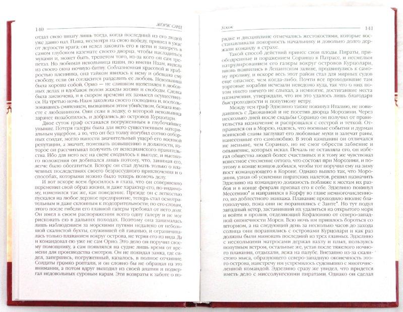 Иллюстрация 1 из 6 для Собрание сочинений. Леоне Леони. Ускок. Романы - Жорж Санд | Лабиринт - книги. Источник: Лабиринт