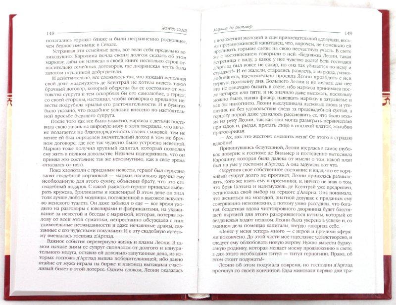 Иллюстрация 1 из 6 для Собрание сочинений. Маркиз де Вильмер. Мельхиор. Кора - Жорж Санд   Лабиринт - книги. Источник: Лабиринт