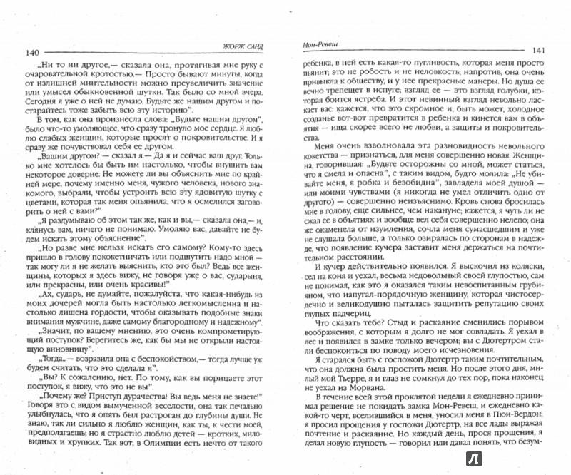 Иллюстрация 1 из 7 для Мон-Ревеш - Жорж Санд | Лабиринт - книги. Источник: Лабиринт