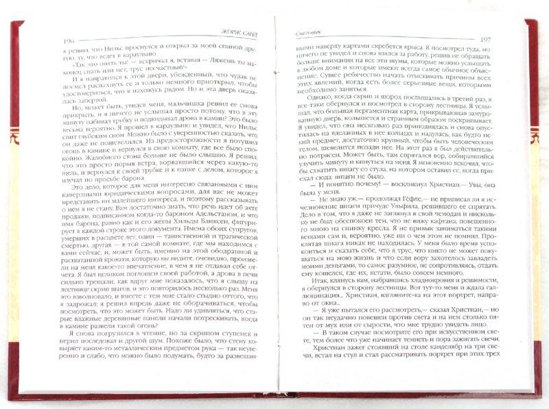 Иллюстрация 1 из 6 для Собрание сочинений: Снеговик - Жорж Санд | Лабиринт - книги. Источник: Лабиринт