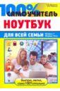 Дружинин А. И., Савельев Игорь Николаевич 100% самоучитель. Ноутбук для всей семьи