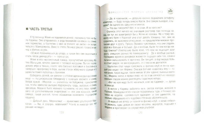 Иллюстрация 1 из 5 для Банкротство мнимых ценностей - Олег Рой | Лабиринт - книги. Источник: Лабиринт