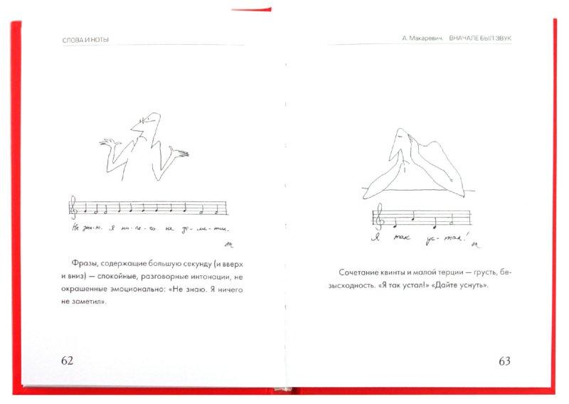 Иллюстрация 1 из 24 для Вначале был звук: маленькие иSTORYи - Андрей Макаревич | Лабиринт - книги. Источник: Лабиринт