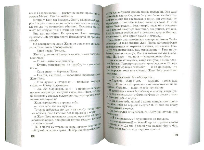 Иллюстрация 1 из 6 для Девушка без Бонда - Литвинова, Литвинов | Лабиринт - книги. Источник: Лабиринт