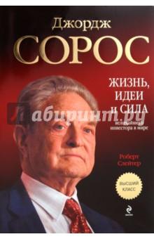 Джордж Сорос: жизнь, идеи и сила величайшего инвестора в мире