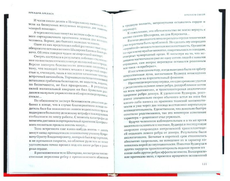 Иллюстрация 1 из 11 для Арканов такой, Арканов сякой - Аркадий Арканов | Лабиринт - книги. Источник: Лабиринт