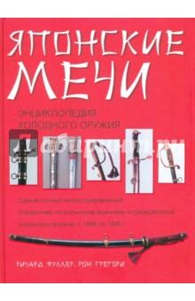 Японские мечи. Энциклопедия холодного оружия