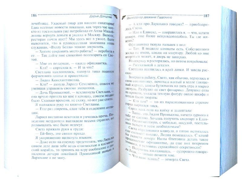 Иллюстрация 1 из 9 для Император деревни Гадюкино - Дарья Донцова | Лабиринт - книги. Источник: Лабиринт