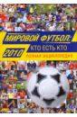 Савин Александр Викторович Мировой футбол: кто есть 2010: полная энциклопедия