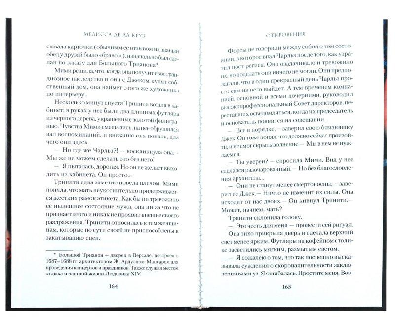 Иллюстрация 1 из 27 для Откровения - Де Ла Круз Мелисса | Лабиринт - книги. Источник: Лабиринт
